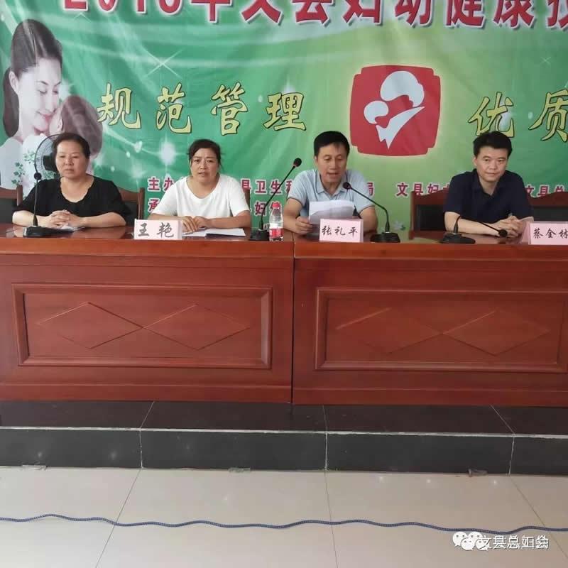 文县成功举办妇幼健康技能大赛