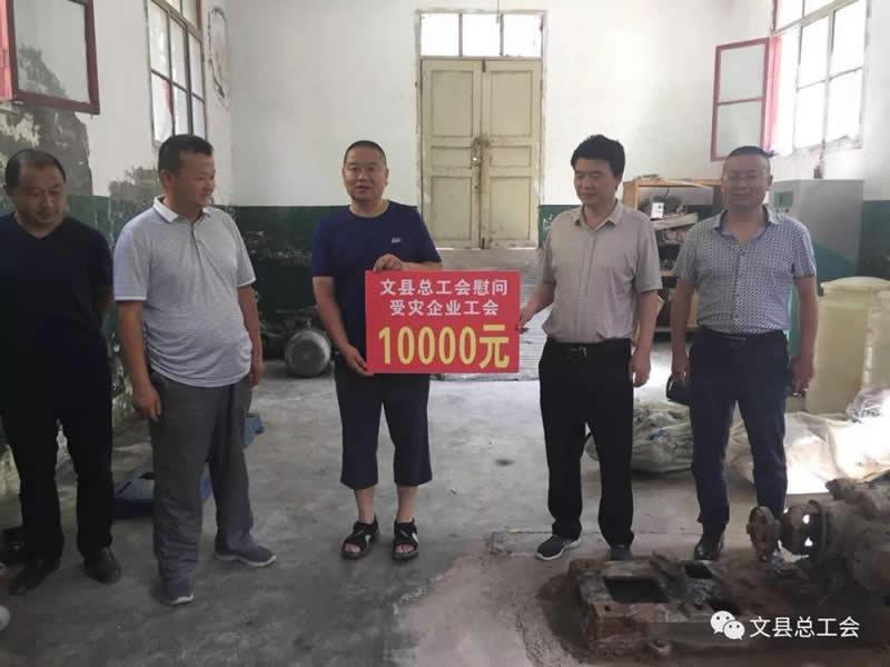 文县总工会慰问受灾企业